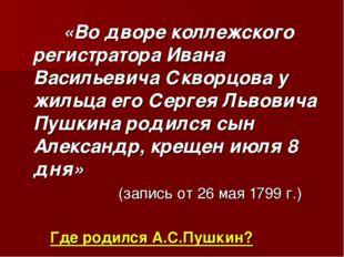 «Во дворе коллежского регистратора Ивана Васильевича Скворцова у жильца его