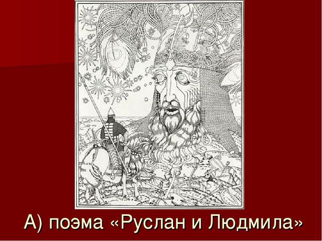А) поэма «Руслан и Людмила»