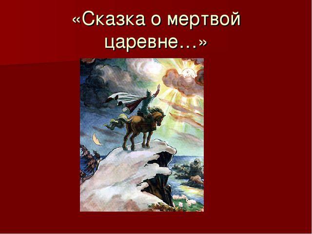 «Сказка о мертвой царевне…»
