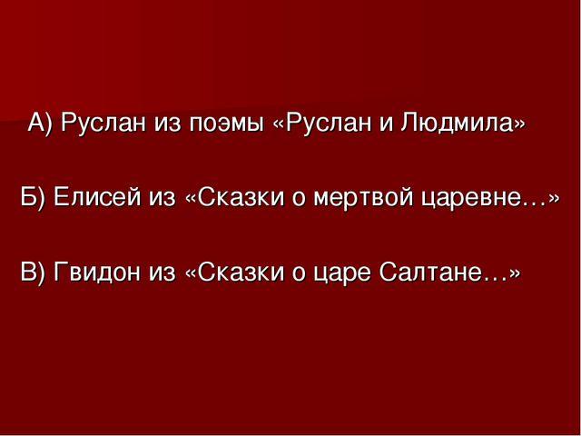 А) Руслан из поэмы «Руслан и Людмила» Б) Елисей из «Сказки о мертвой царевне...