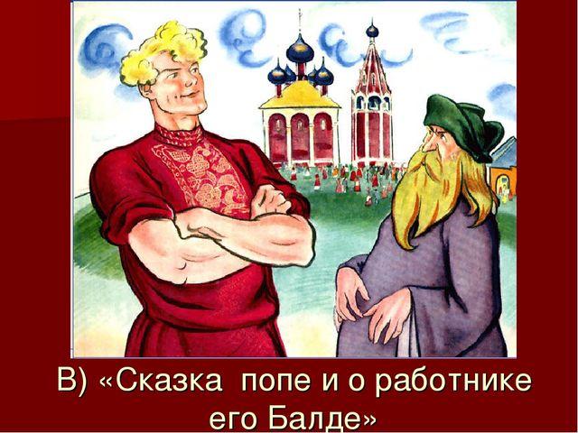 В) «Сказка попе и о работнике его Балде»