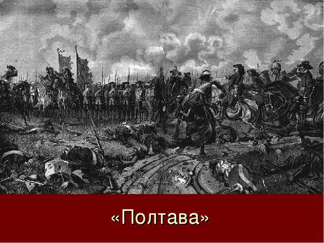 «Полтава»
