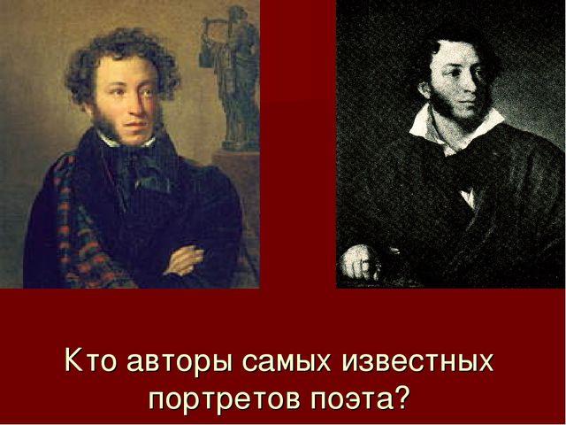 Кто авторы самых известных портретов поэта?