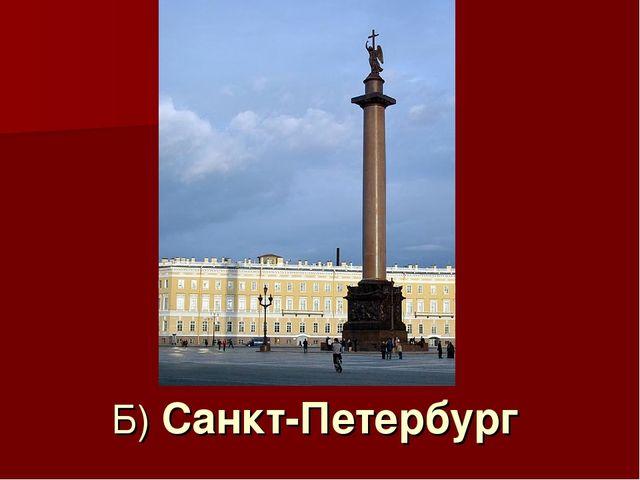 Б) Санкт-Петербург