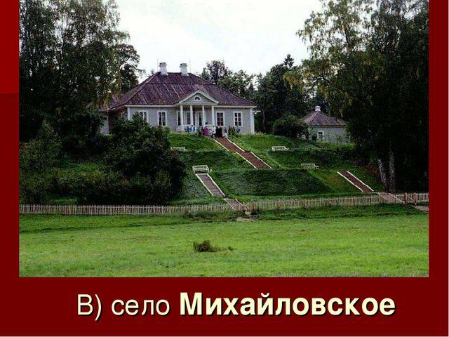 В) село Михайловское