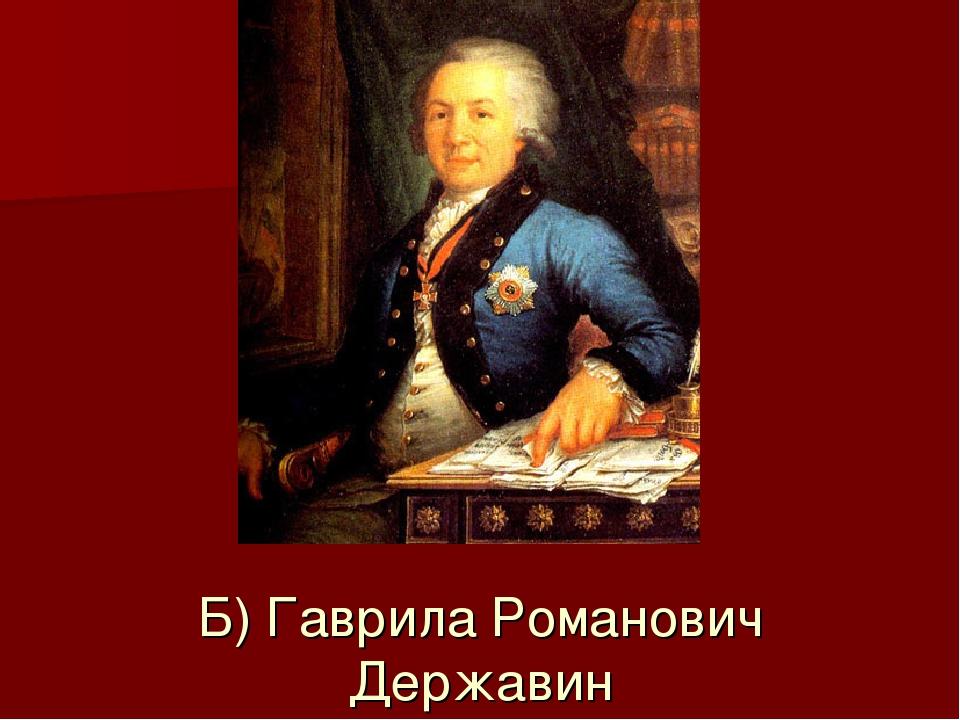 Б) Гаврила Романович Державин