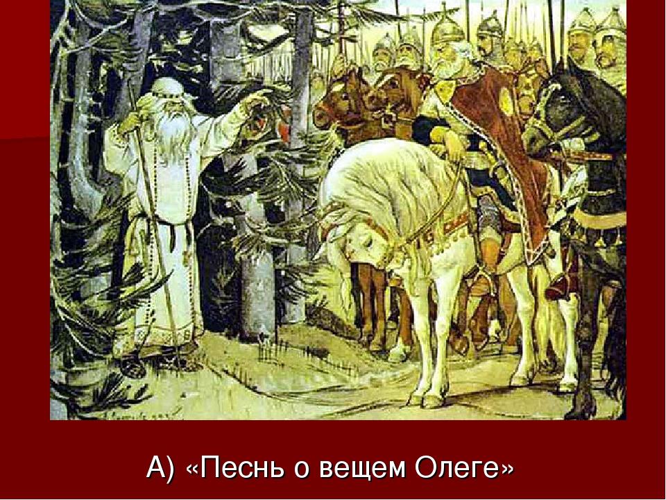 А) «Песнь о вещем Олеге»