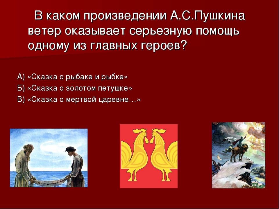 В каком произведении А.С.Пушкина ветер оказывает серьезную помощь одному из...