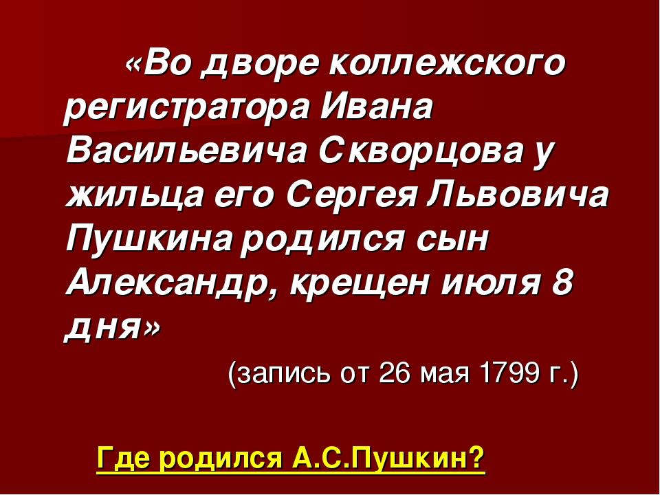 «Во дворе коллежского регистратора Ивана Васильевича Скворцова у жильца его...