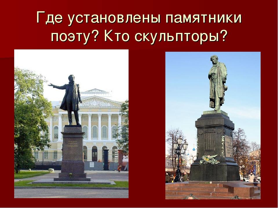Где установлены памятники поэту? Кто скульпторы?