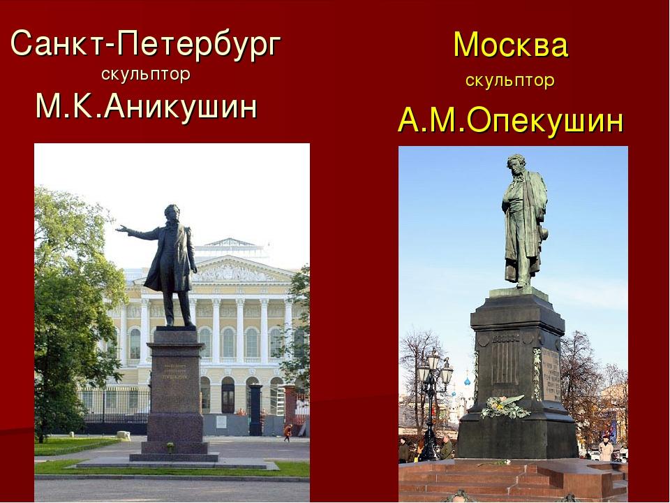 Санкт-Петербург скульптор М.К.Аникушин Москва скульптор А.М.Опекушин