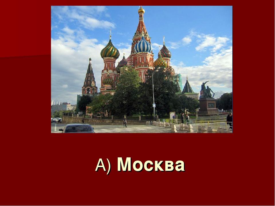 А) Москва