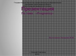 Презентация По теме: «Pregnancy» Выполнила Захарова М.М Государственное бюдже
