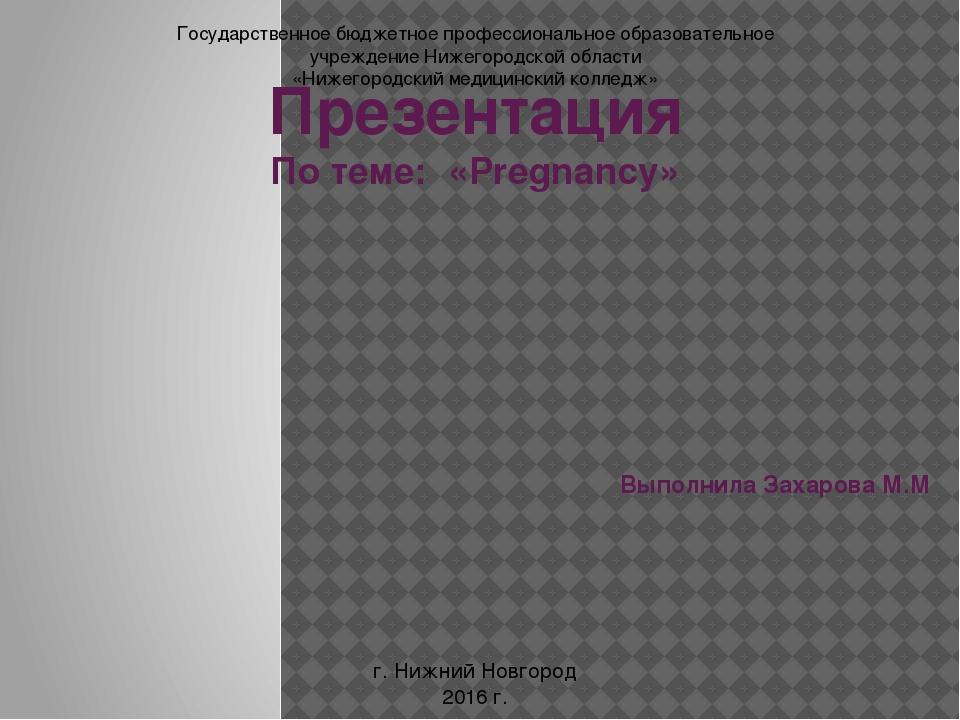Презентация По теме: «Pregnancy» Выполнила Захарова М.М Государственное бюдже...