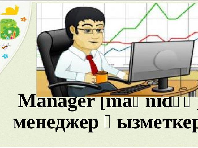 Manager [maәnidɀә] менеджер қызметкері