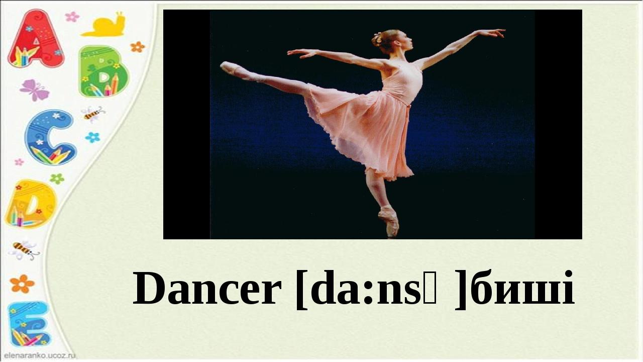 Dancer [da:nsә]биші
