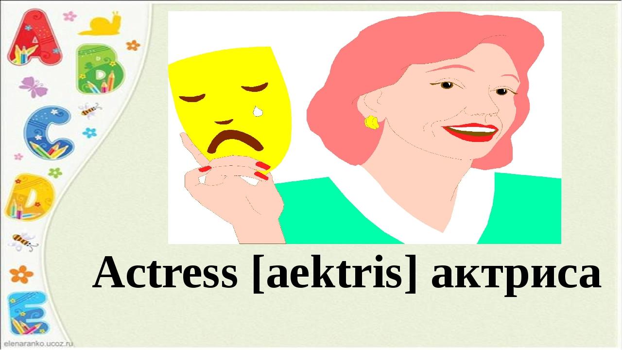 Actress [аеktris] актриса