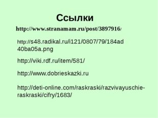 Ссылки http://www.stranamam.ru/post/3897916/ http://viki.rdf.ru/item/581/ htt