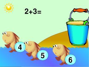 2+3= 5 4 6 Устный счёт (используются числовой веер, сигнальные карточки): иг