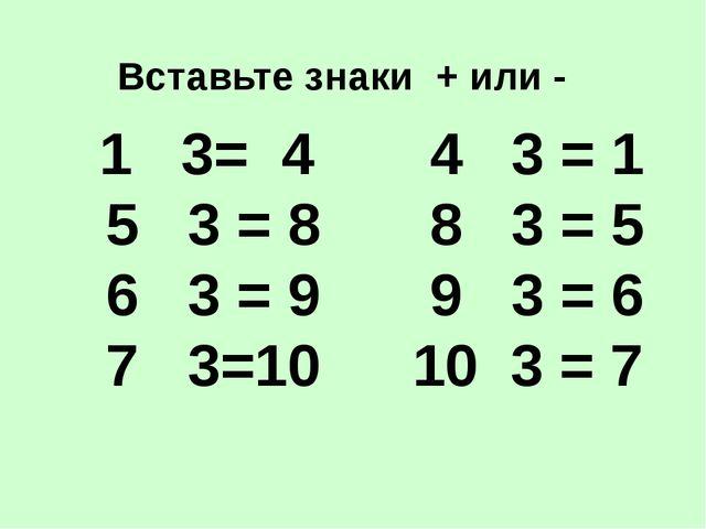 4 3 = 1 8 3 = 5 9 3 = 6 10 3 = 7 Вставьте знаки + или - 1 3= 4 5 3 = 8 6 3 =...