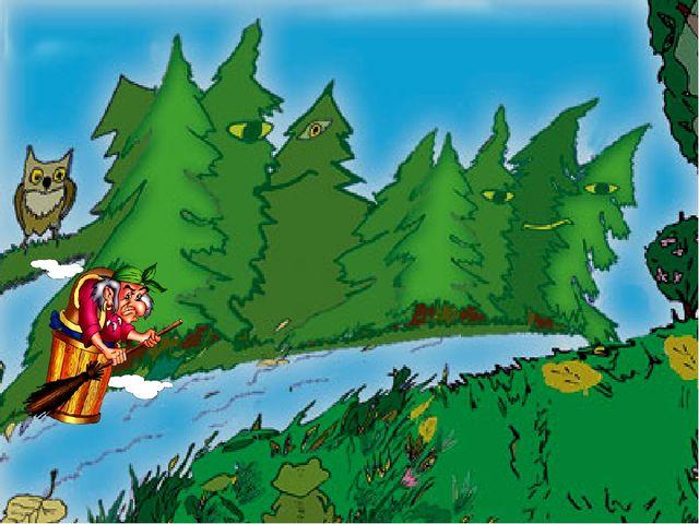 - Вокруг шумит дремучий лес.