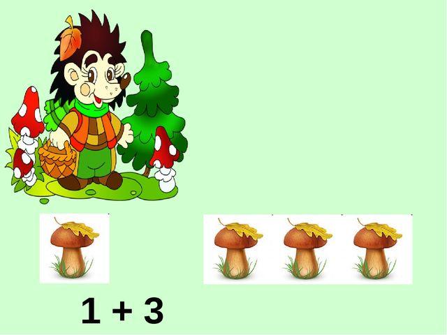1 + 3