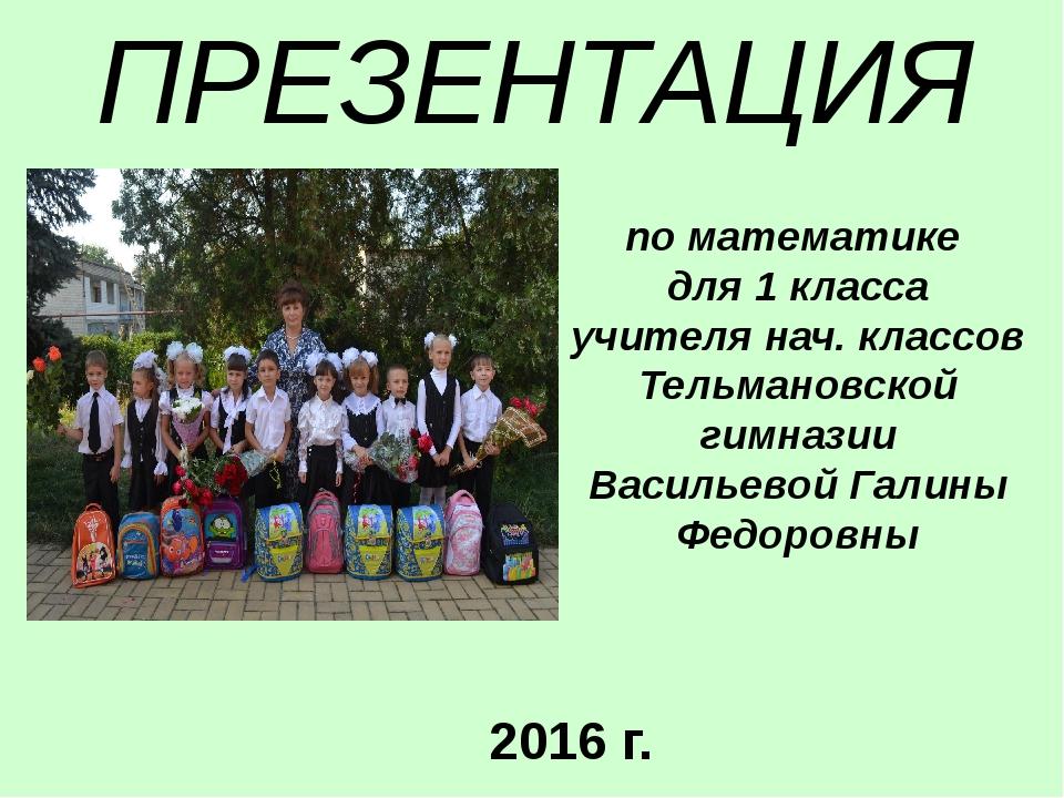 ПРЕЗЕНТАЦИЯ по математике для 1 класса учителя нач. классов Тельмановской гим...