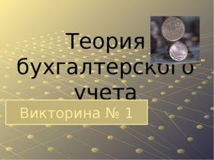 Теория бухгалтерского учета Викторина № 1