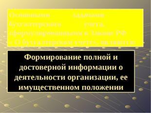 Формирование полной и достоверной информации о деятельности организации, ее и