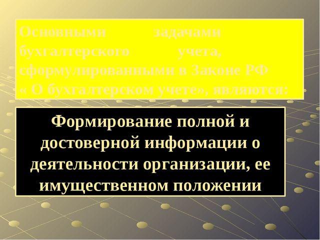 Формирование полной и достоверной информации о деятельности организации, ее и...
