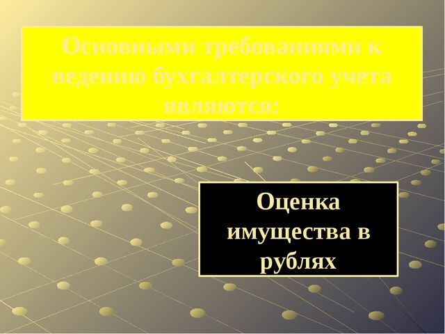 Оценка имущества в рублях Основными требованиями к ведению бухгалтерского уче...