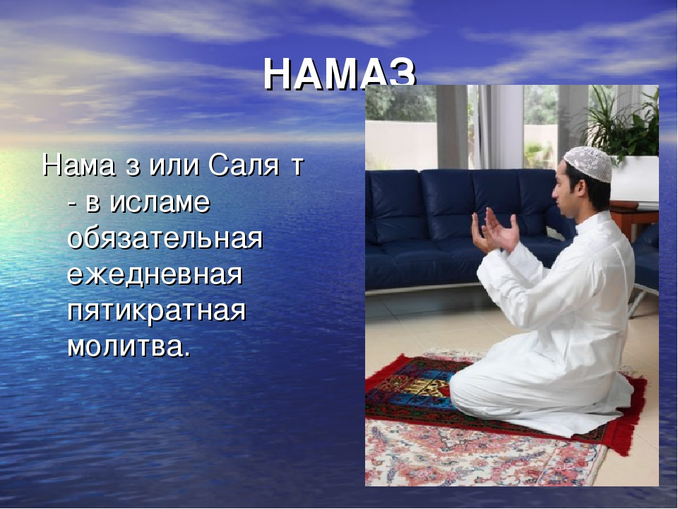 Мусульмане молятся во время празднования курбан-байрама, мадинат-эс-садр, пригород багдада, ирак