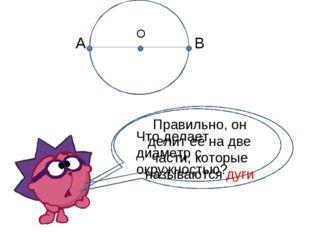 О А В