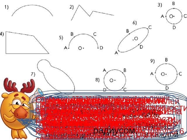Какие из нарисованных фигур можно назвать линиями? Какие из них являются лома...