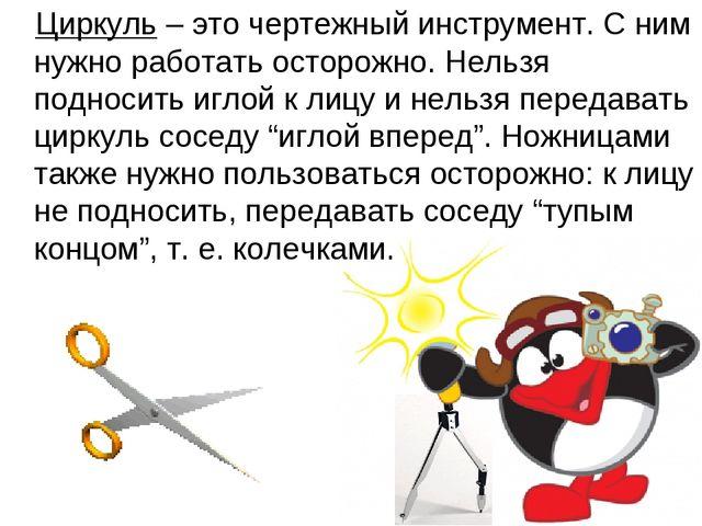Циркуль – это чертежный инструмент. С ним нужно работать осторожно. Нельзя по...