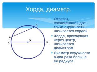 Хорда, диаметр. Отрезок, соединяющий две точки окружности, называется хордой.