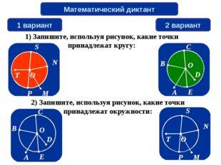 Математический диктант 1 вариант 2 вариант 1) Запишите, используя рисунок, ка