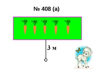 № 408 (а)