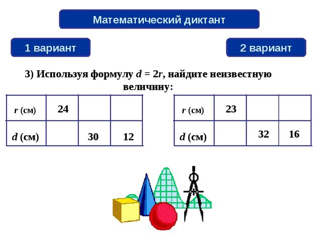 Математический диктант 1 вариант 2 вариант 3) Используя формулу d = 2r, найди...