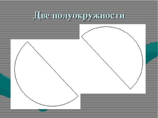Две полуокружности