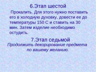 6.Этап шестой Прокалить. Для этого нужно поставить его в холодную духовку, до