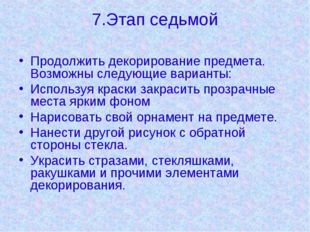 7.Этап седьмой Продолжить декорирование предмета. Возможны следующие варианты
