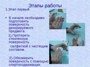 Этапы работы 1.Этап первый  В начале необходимо подготовить поверхность деко