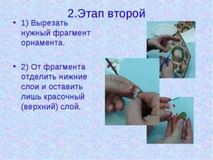 2.Этап второй 1) Вырезать нужный фрагмент орнамента. 2) От фрагмента отделить