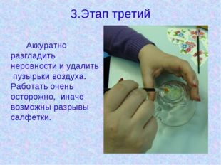3.Этап третий Аккуратно разгладить неровности и удалить пузырьки воздуха. Раб