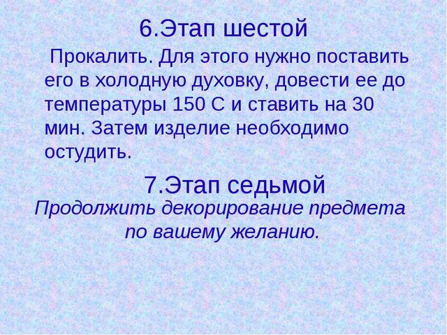 6.Этап шестой Прокалить. Для этого нужно поставить его в холодную духовку, до...