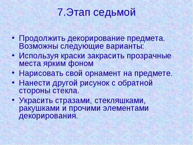 7.Этап седьмой Продолжить декорирование предмета. Возможны следующие варианты...