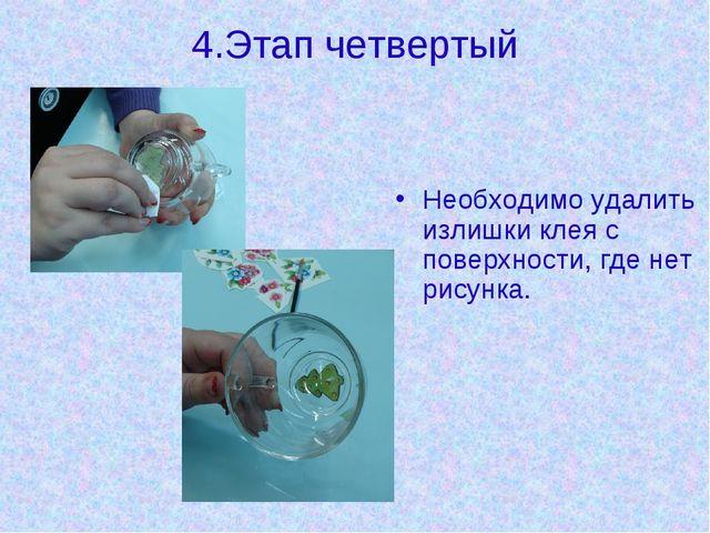 4.Этап четвертый Необходимо удалить излишки клея с поверхности, где нет рисун...