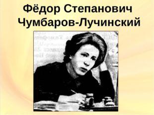 Фёдор Степанович Чумбаров-Лучинский