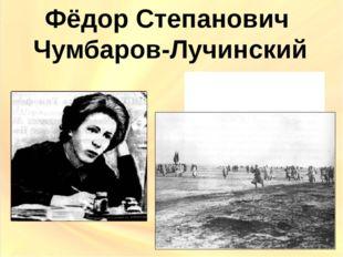 штурм г.Крондштадта 1921 год Фёдор Степанович Чумбаров-Лучинский